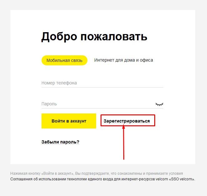 Переход по ссылке зарегистрироваться